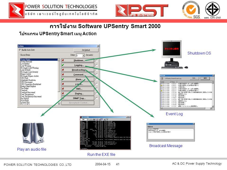 การใช้งาน Software UPSentry Smart 2000