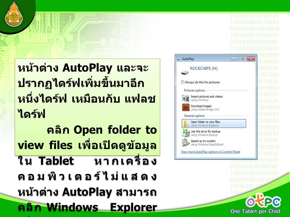 หน้าต่าง AutoPlay และจะปรากฏไดร์ฟเพิ่ม ขึ้นมาอีกหนึ่งไดร์ฟ เหมือนกับ แฟลชไดร์ฟ
