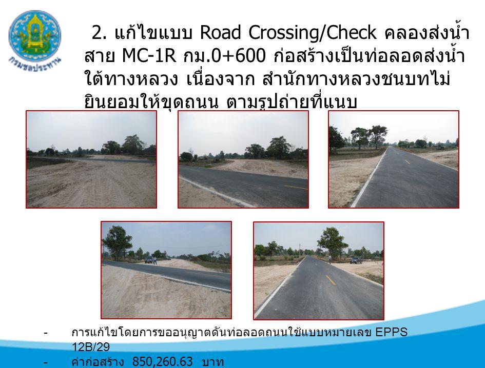 2. แก้ไขแบบ Road Crossing/Check คลองส่งน้ำสาย MC-1R กม