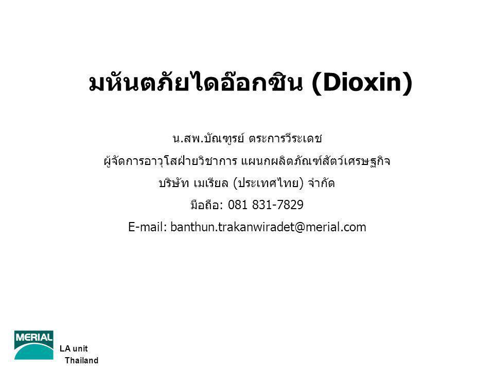 มหันตภัยไดอ๊อกซิน (Dioxin)