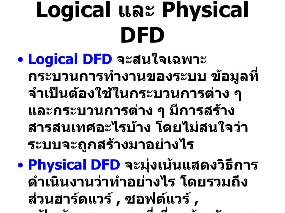 Logical และ Physical DFD