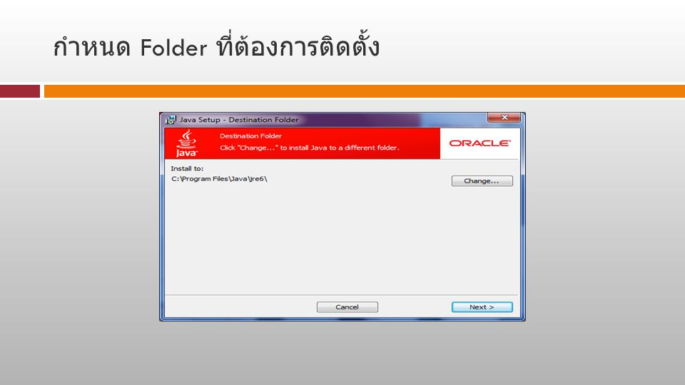 กำหนด Folder ที่ต้องการติดตั้ง