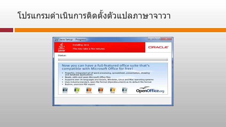 โปรแกรมดำเนินการติดตั้งตัวแปลภาษาจาวา
