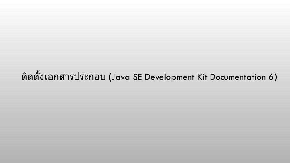 ติดตั้งเอกสารประกอบ (Java SE Development Kit Documentation 6)