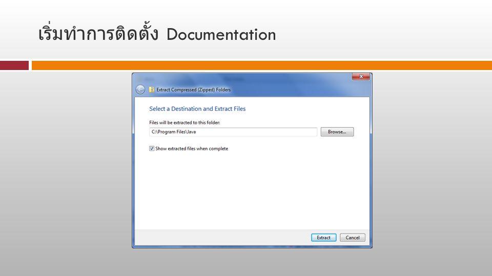 เริ่มทำการติดตั้ง Documentation