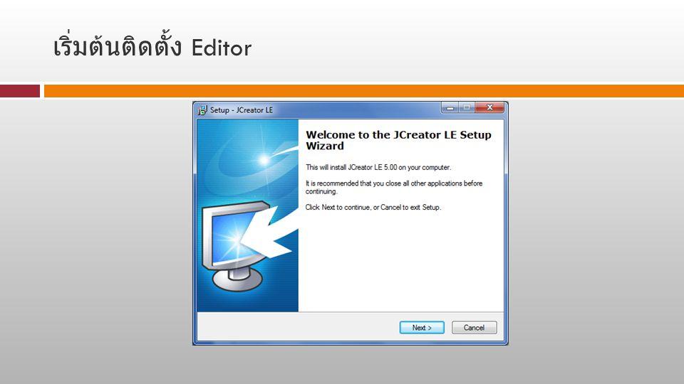 เริ่มต้นติดตั้ง Editor