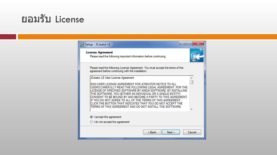 ยอมรับ License