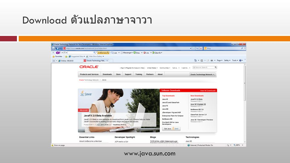 Download ตัวแปลภาษาจาวา