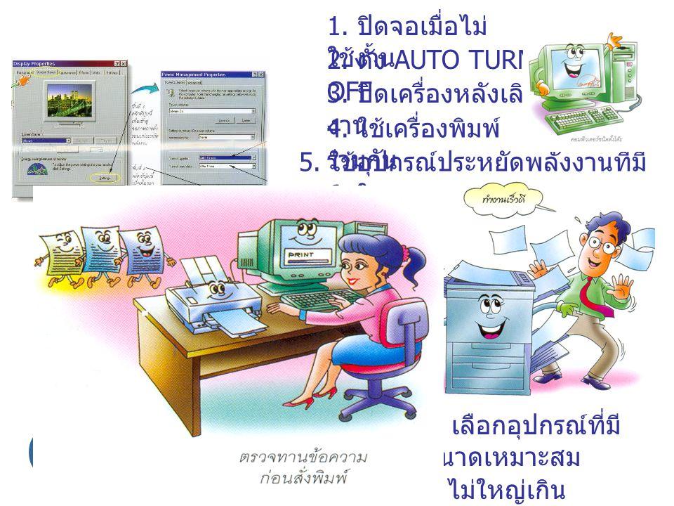 Office 1. ปิดจอเมื่อไม่ใช้งาน 2. ตั้ง AUTO TURN OFF