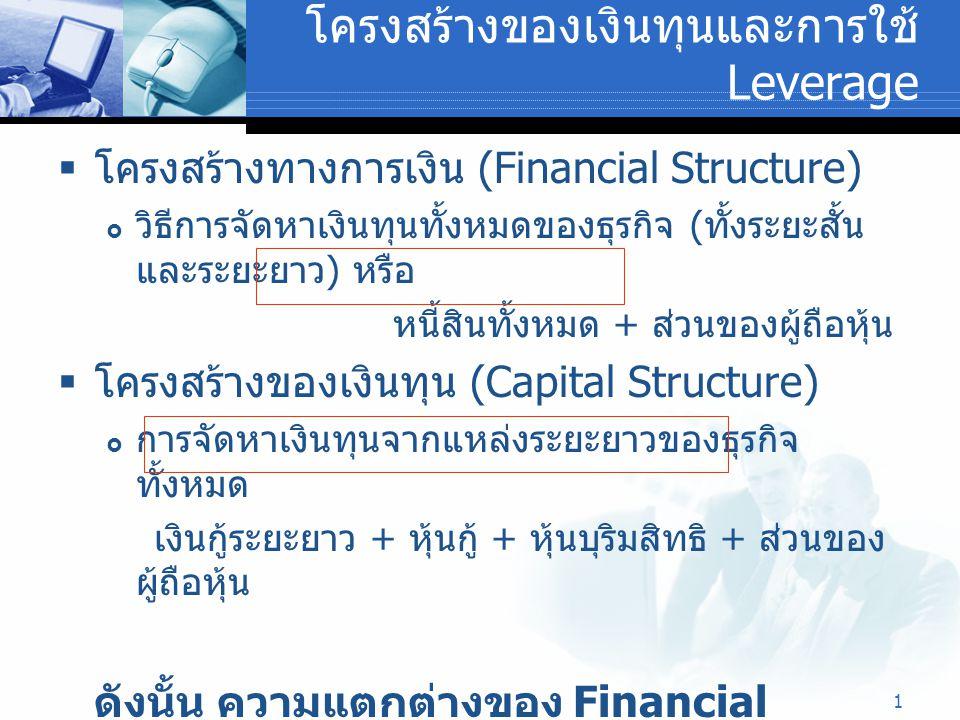 โครงสร้างของเงินทุนและการใช้ Leverage