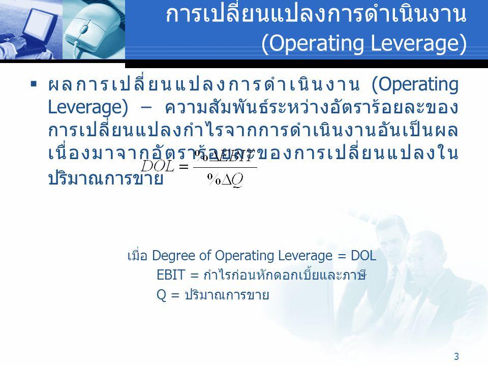 การเปลี่ยนแปลงการดำเนินงาน (Operating Leverage)