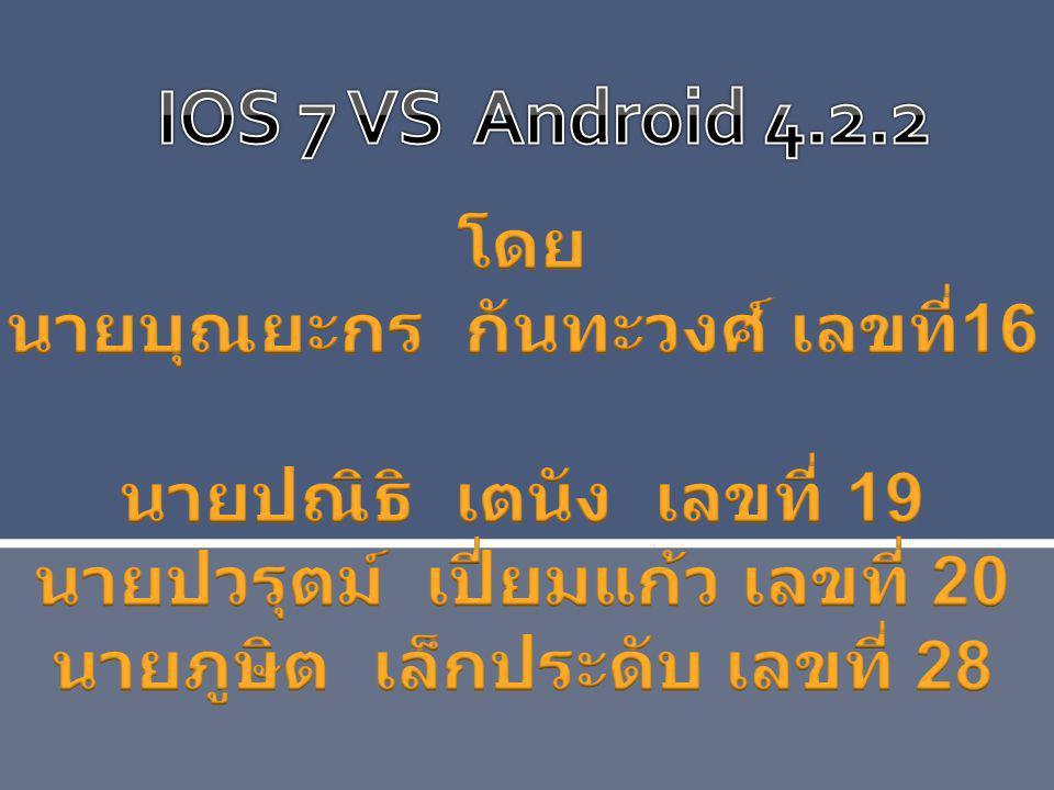 IOS 7 VS Android 4.2.2 โดย นายบุณยะกร กันทะวงศ์ เลขที่16