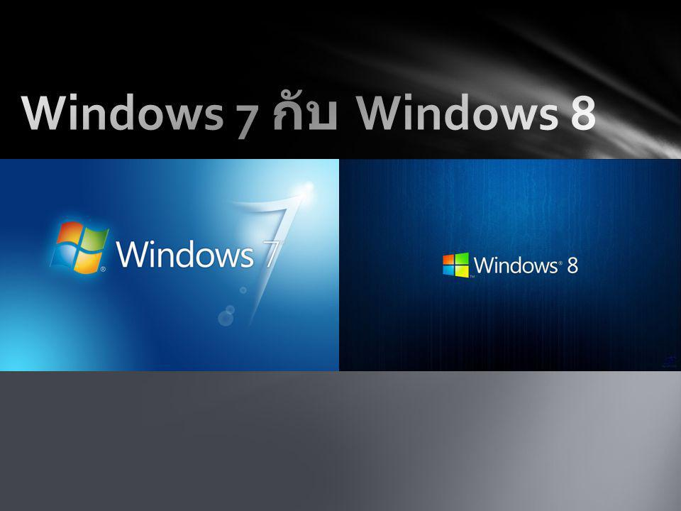 Windows 7 กับ Windows 8