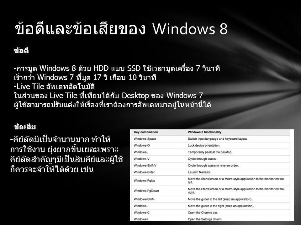 ข้อดีและข้อเสียของ Windows 8