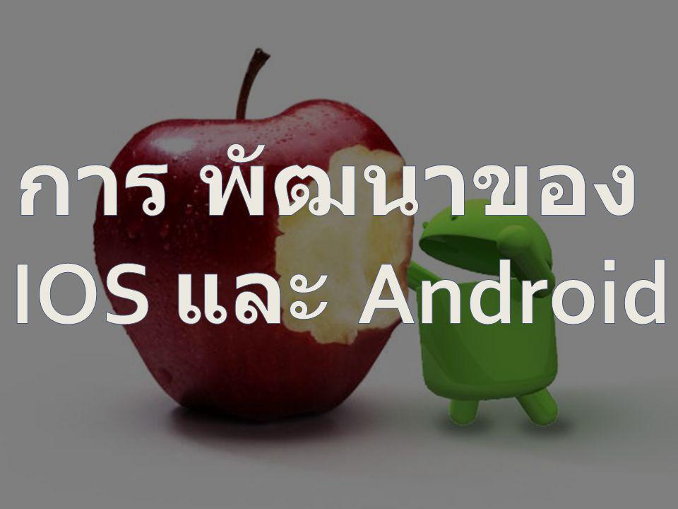 การ พัฒนาของ IOS และ Android