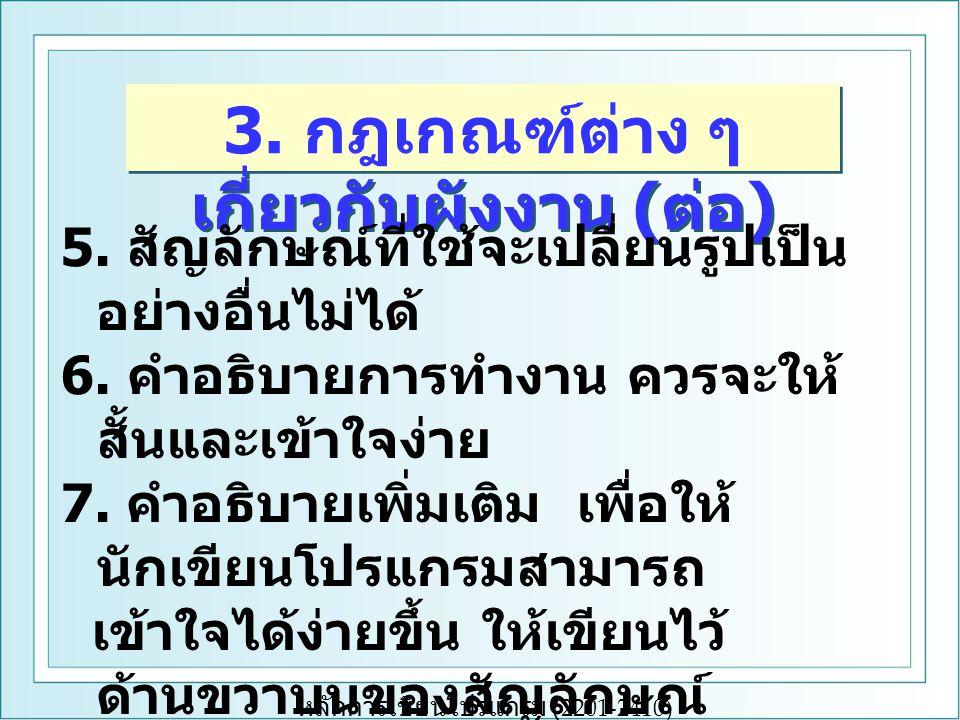3. กฎเกณฑ์ต่าง ๆ เกี่ยวกับผังงาน (ต่อ)