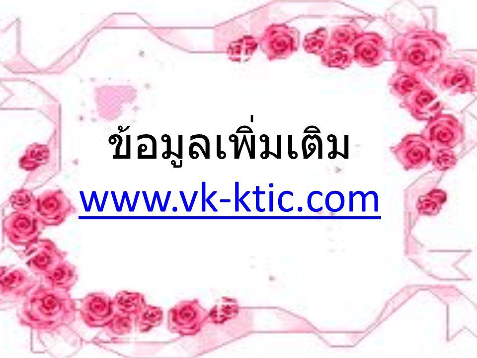 ข้อมูลเพิ่มเติม www.vk-ktic.com