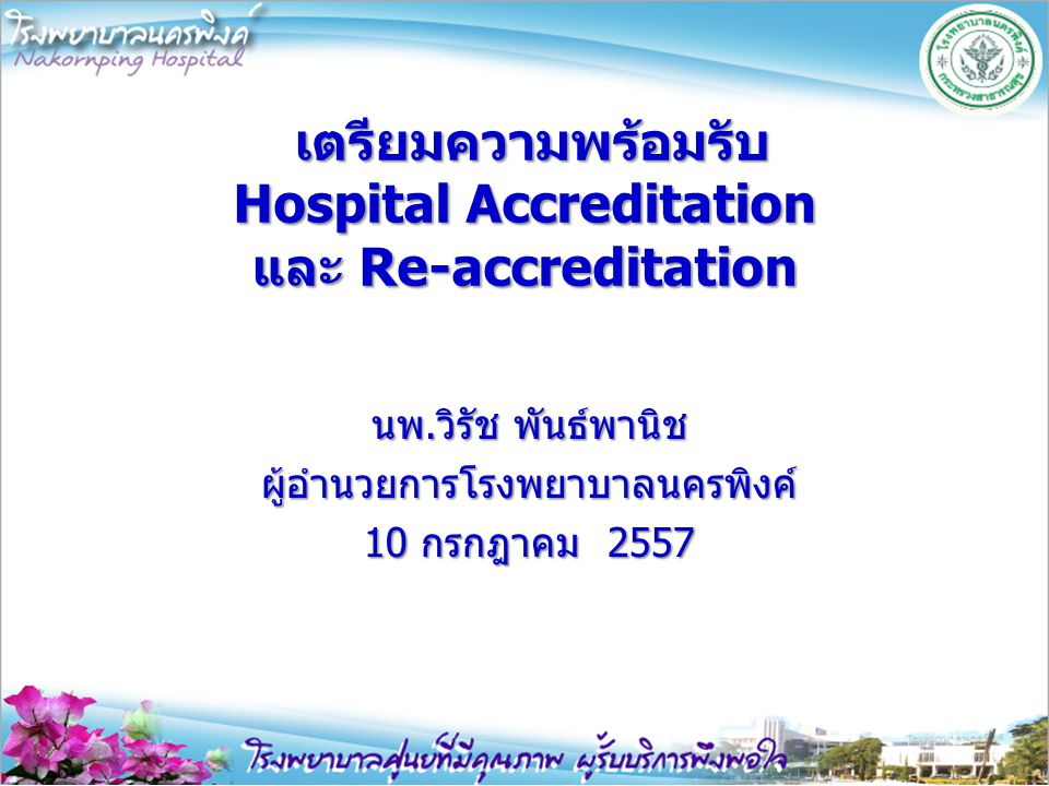 เตรียมความพร้อมรับ Hospital Accreditation และ Re-accreditation