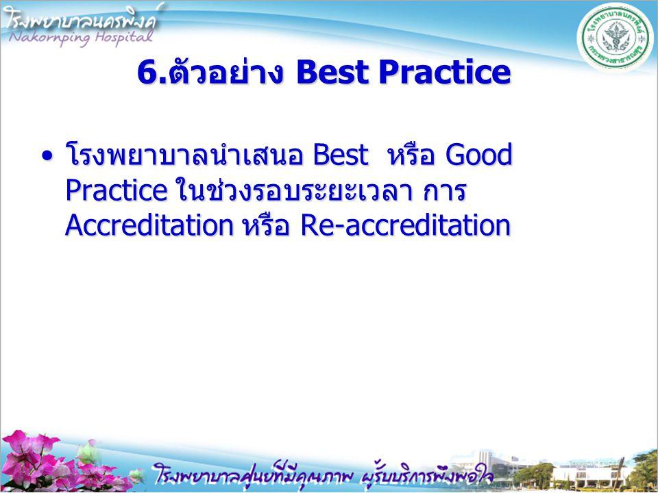 6.ตัวอย่าง Best Practice