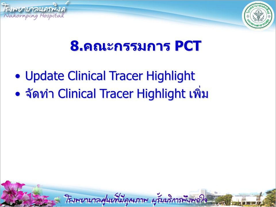 8.คณะกรรมการ PCT Update Clinical Tracer Highlight