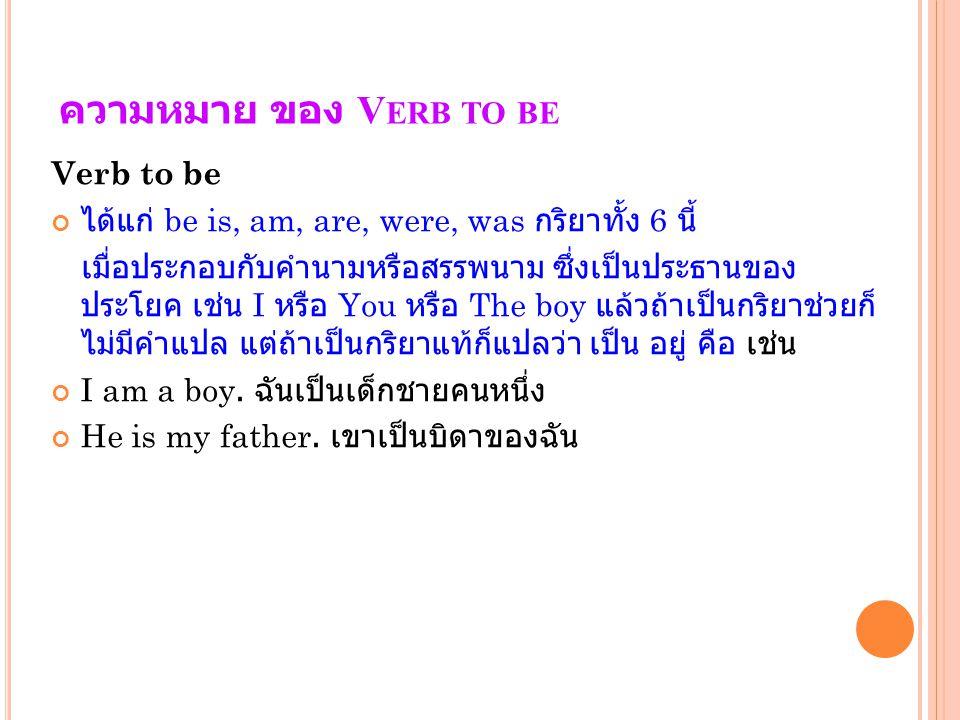 ความหมาย ของ Verb to be Verb to be