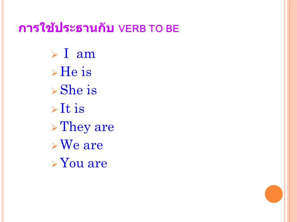 การใช้ประธานกับ verb to be