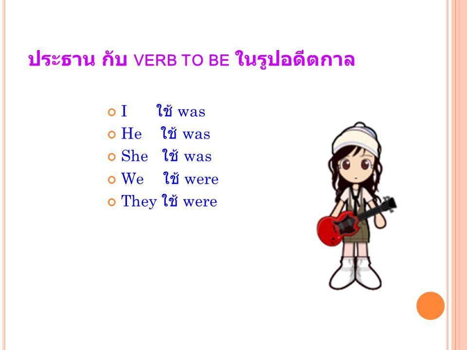 ประธาน กับ verb to be ในรูปอดีตกาล