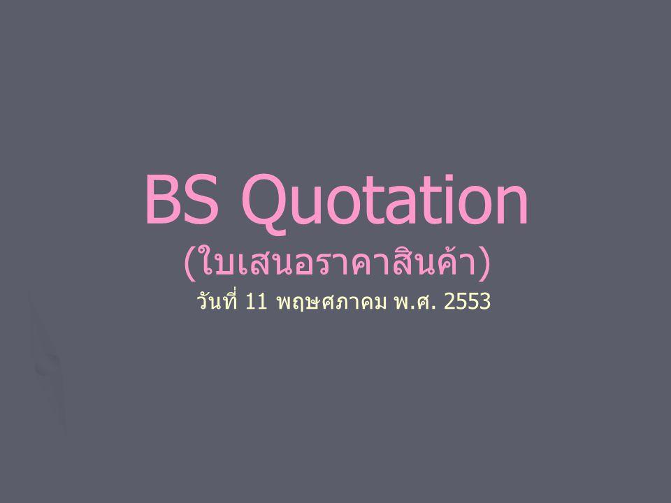 BS Quotation (ใบเสนอราคาสินค้า)