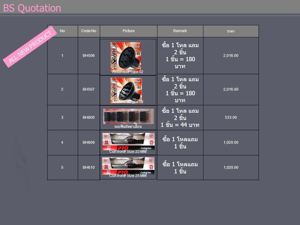 BS Quotation ซื้อ 1 โหล แถม 2 ชิ้น 1 ชิ้น = 180 บาท ALL NEW PRODUCT