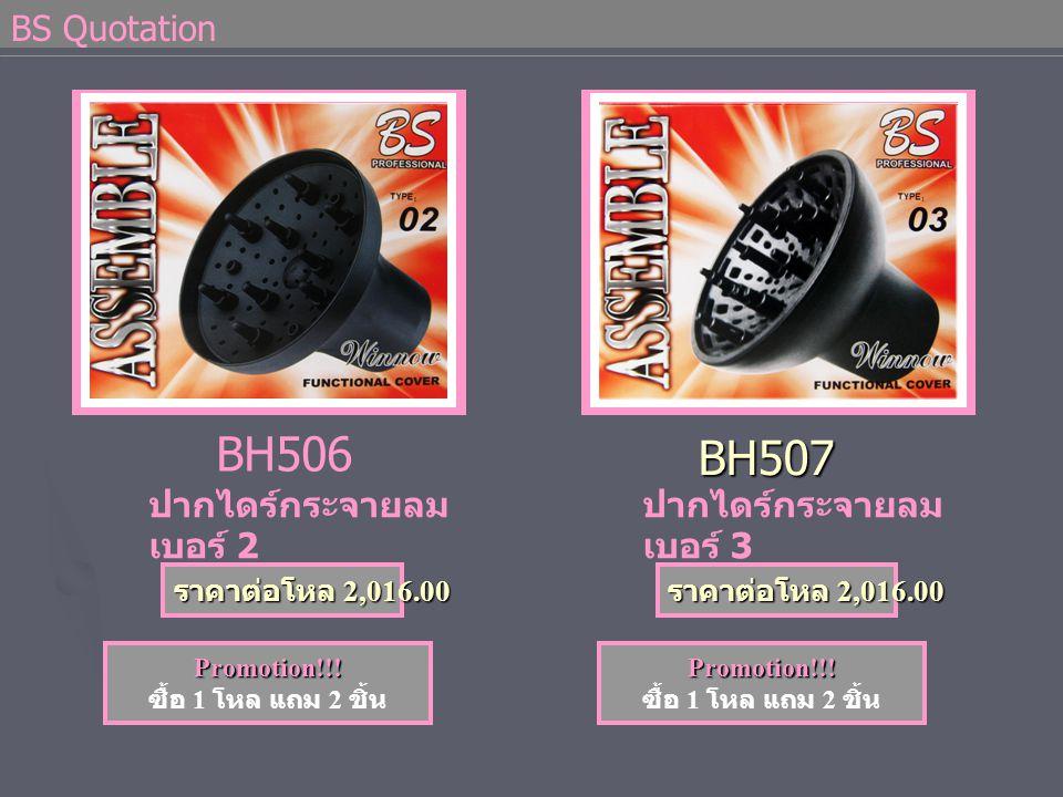BH507 BH506 BS Quotation ปากไดร์กระจายลม เบอร์ 2