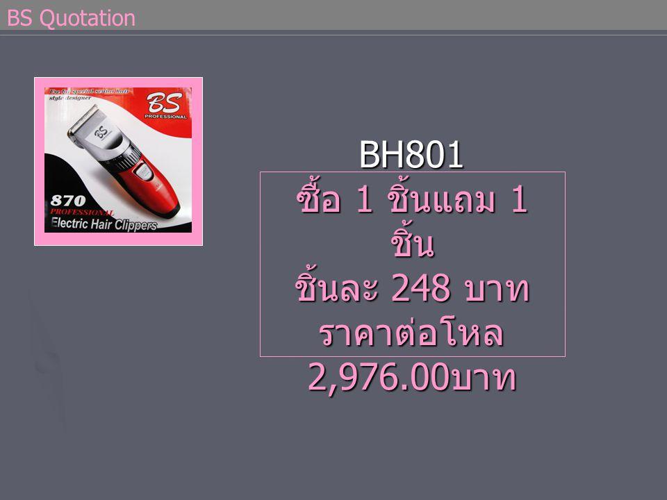 BH801 ซื้อ 1 ชิ้นแถม 1 ชิ้น ชิ้นละ 248 บาท ราคาต่อโหล 2,976.00บาท
