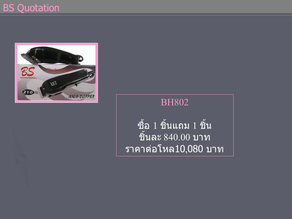 BS Quotation BH802 ซื้อ 1 ชิ้นแถม 1 ชิ้น ชิ้นละ 840.00 บาท ราคาต่อโหล10,080 บาท
