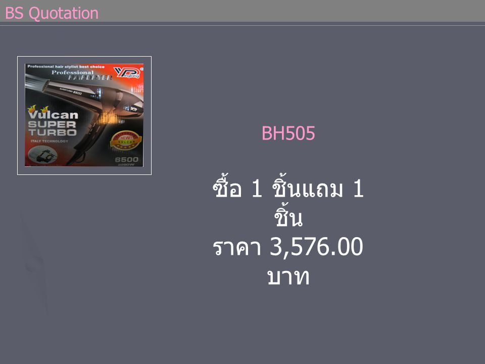 BS Quotation BH505 ซื้อ 1 ชิ้นแถม 1 ชิ้น ราคา 3,576.00 บาท