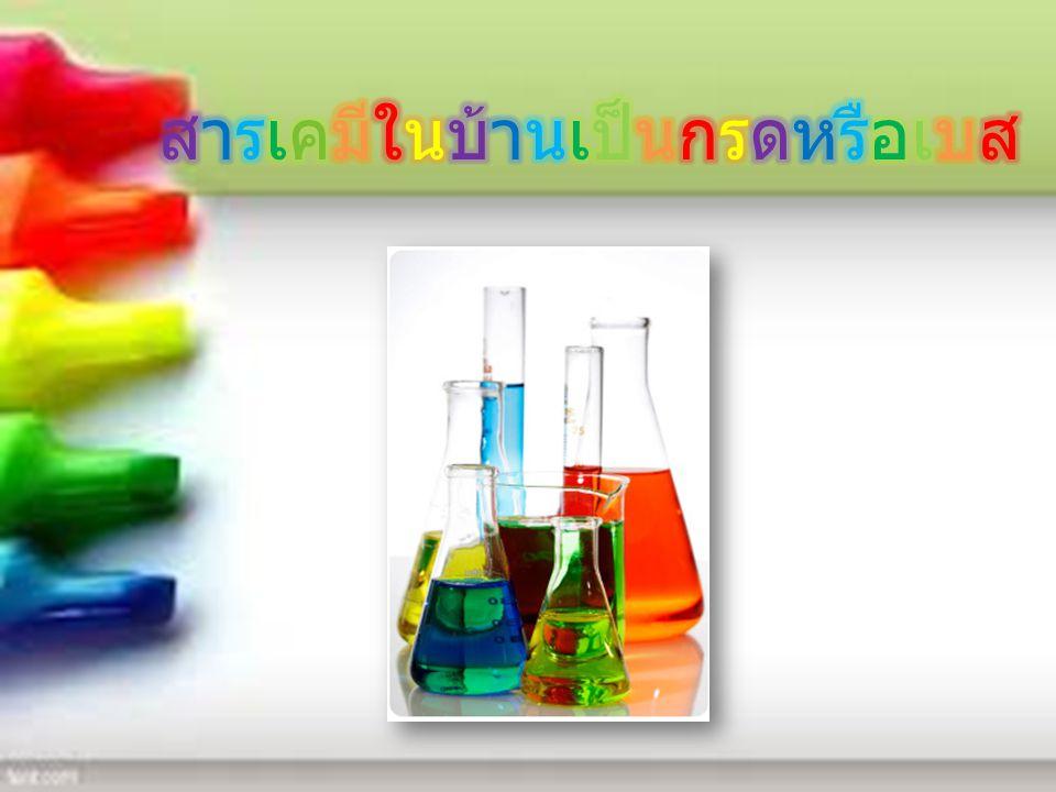 สารเคมีในบ้านเป็นกรดหรือเบส