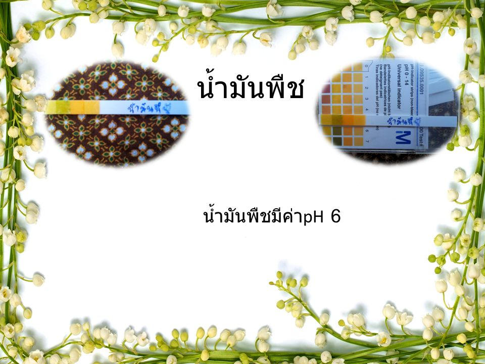 น้ำมันพืช น้ำมันพืชมีค่าpH 6