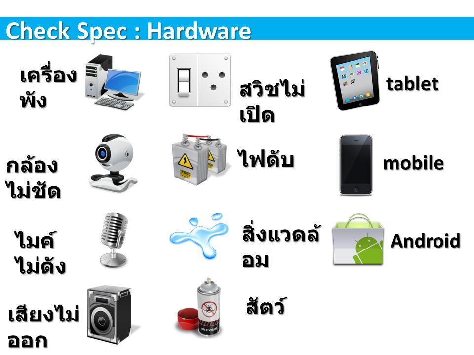 Check Spec : Hardware เครื่องพัง tablet สวิชไม่เปิด ไฟดับ กล้องไม่ชัด