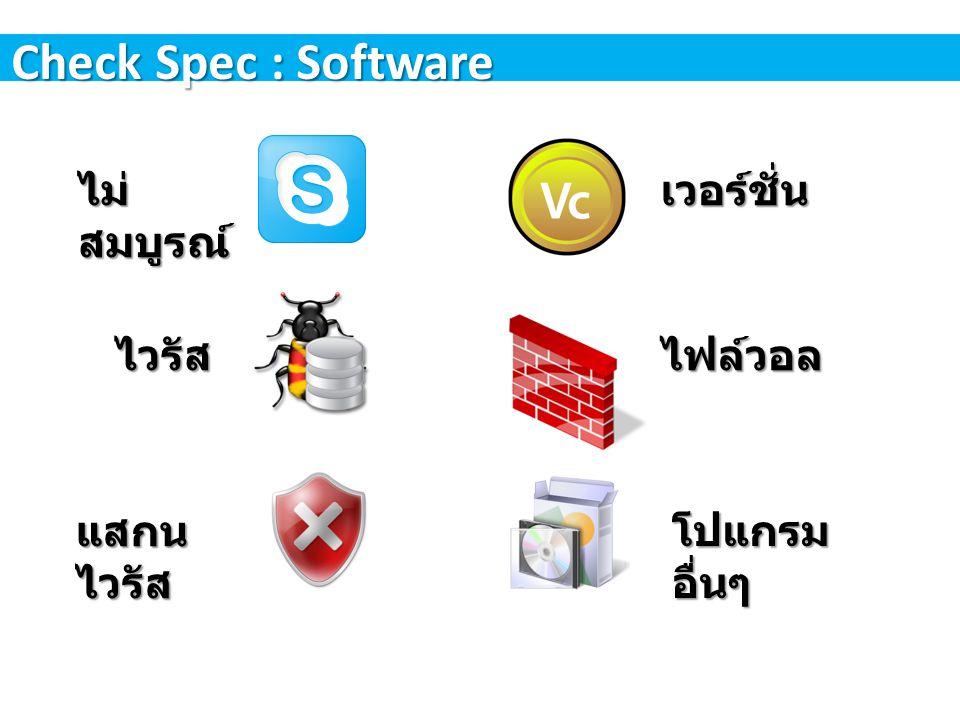Check Spec : Software ไม่สมบูรณ์ เวอร์ชั่น ไวรัส ไฟล์วอล แสกนไวรัส