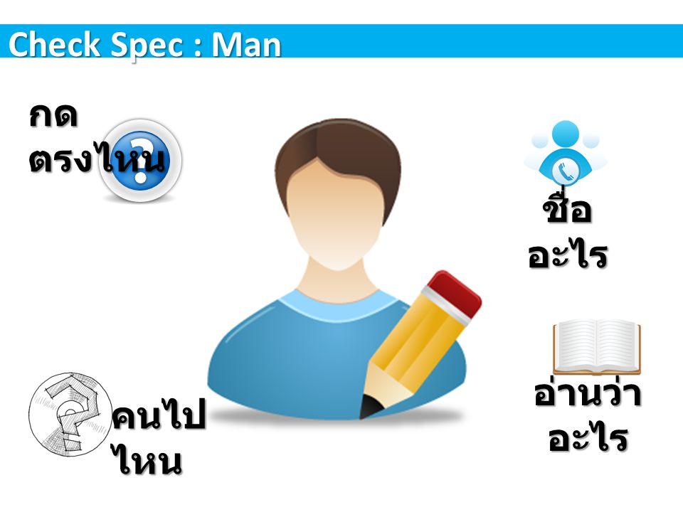 Check Spec : Man กดตรงไหน ชื่ออะไร อ่านว่าอะไร คนไปไหน