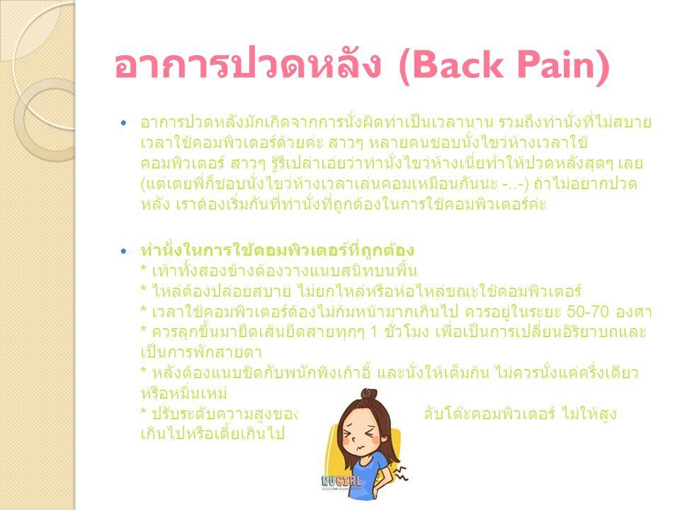 อาการปวดหลัง (Back Pain)