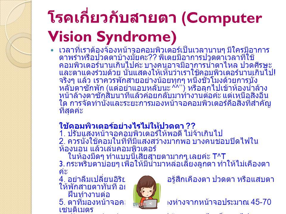 โรคเกี่ยวกับสายตา (Computer Vision Syndrome)
