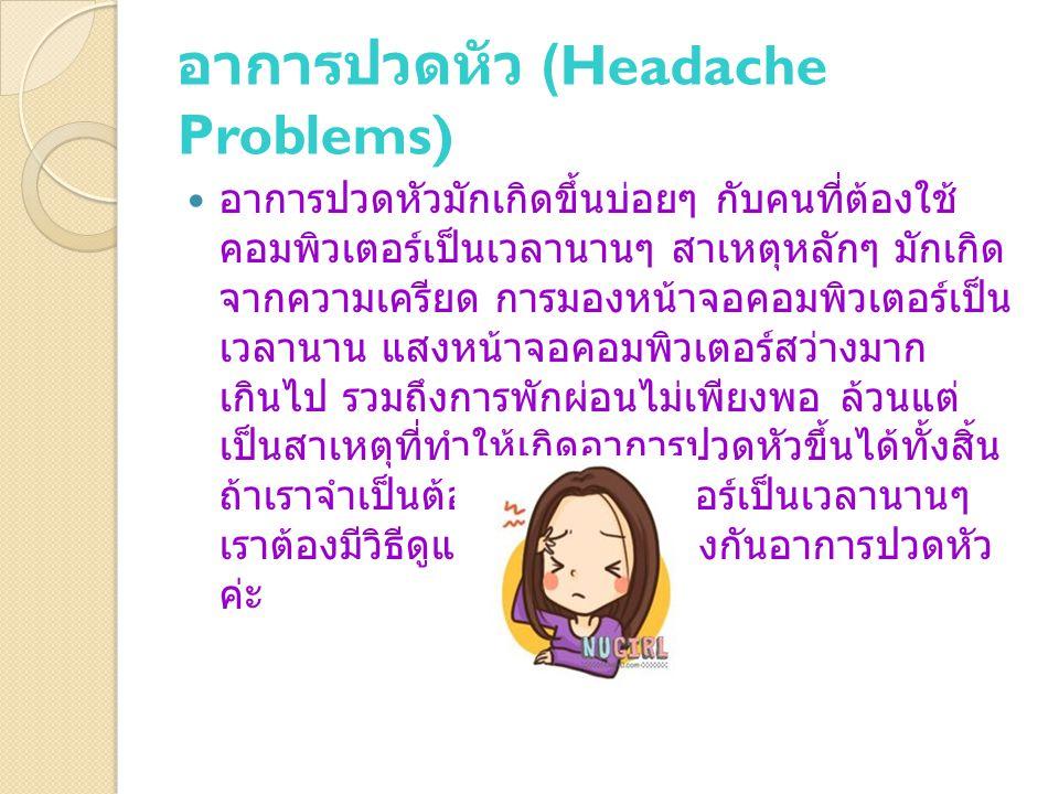 อาการปวดหัว (Headache Problems)