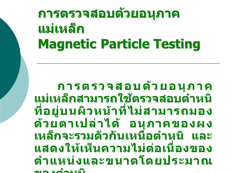 การตรวจสอบด้วยอนุภาคแม่เหล็ก Magnetic Particle Testing