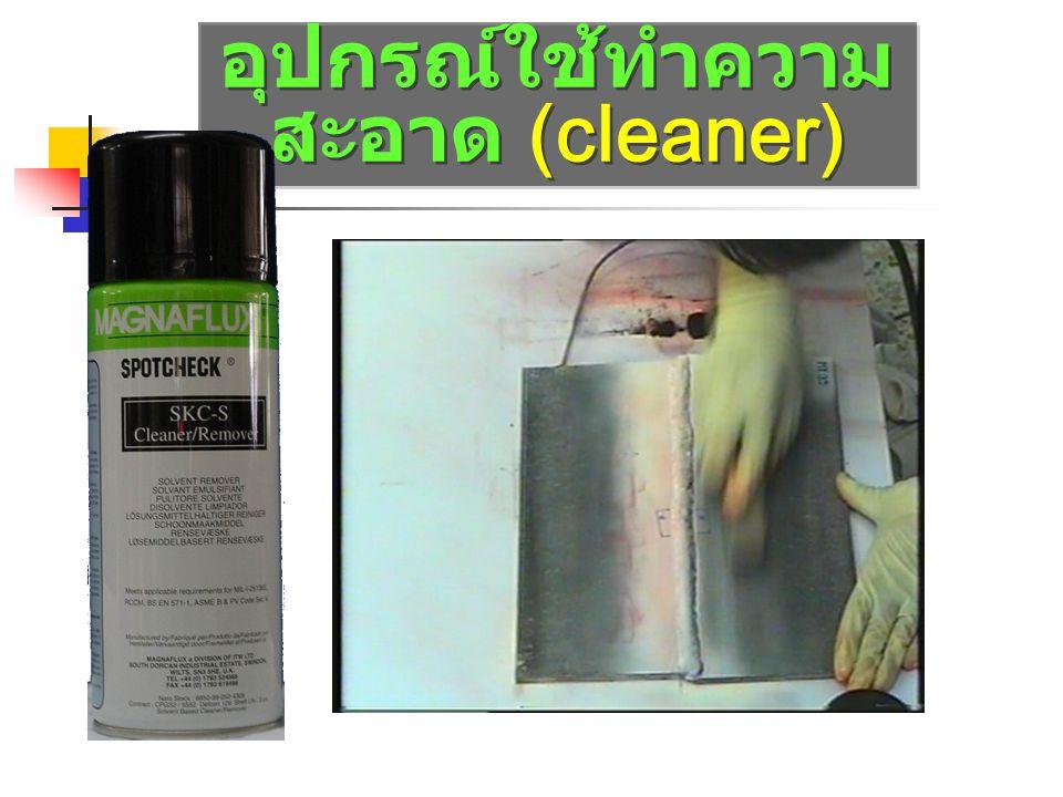 อุปกรณ์ใช้ทำความสะอาด (cleaner)