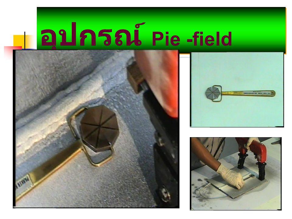 อุปกรณ์ Pie -field