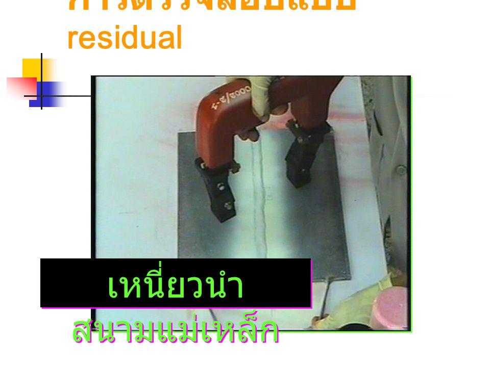 การตรวจสอบแบบ residual