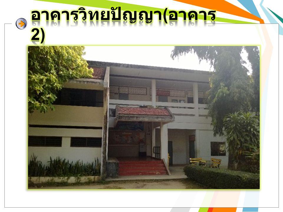 อาคารวิทยปัญญา(อาคาร2)