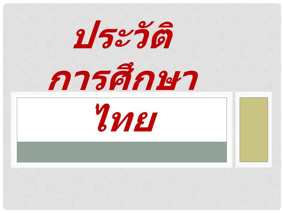 ประวัติการศึกษาไทย