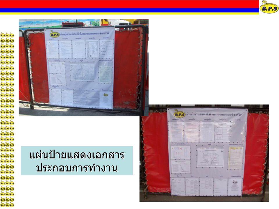 แผ่นป้ายแสดงเอกสารประกอบการทำงาน