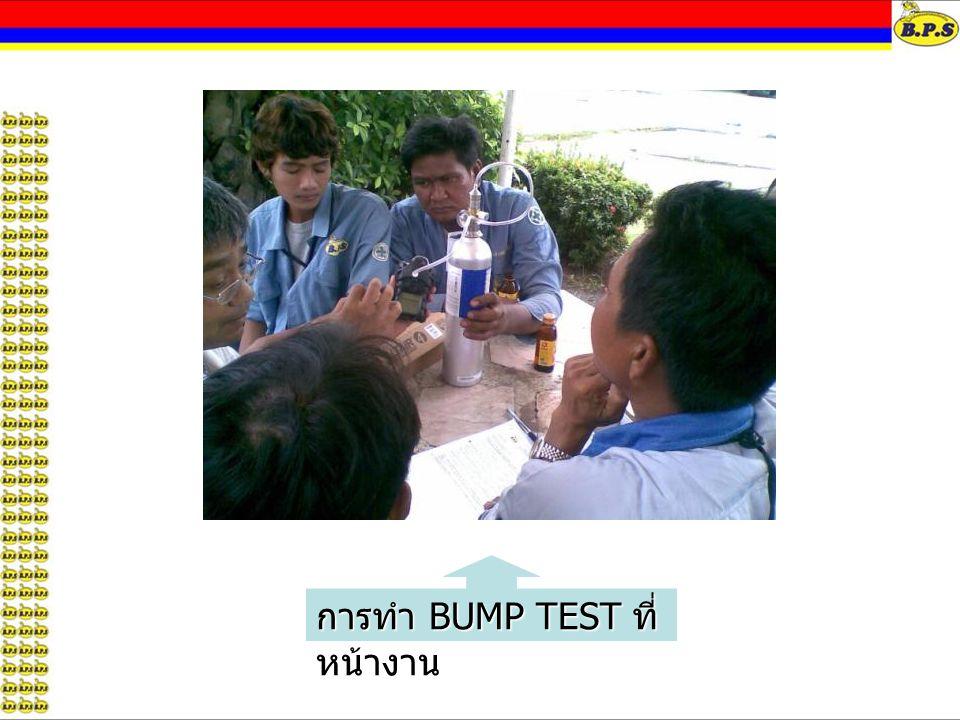 การทำ BUMP TEST ที่หน้างาน