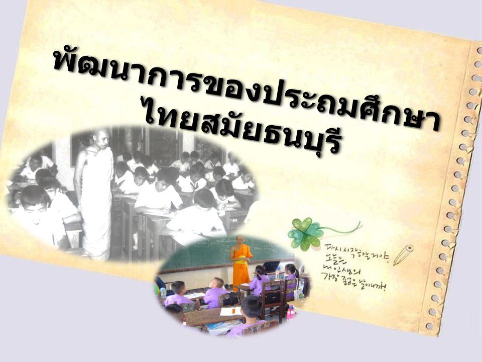 พัฒนาการของประถมศึกษาไทยสมัยธนบุรี